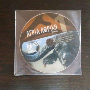 DVD ΑΓΡΙΑ ΑΦΡΙΚΗ 1 BBC