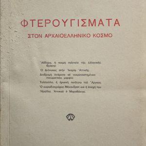 Φτερουγίσματα στον αρχαιοελληνικό κόσμο - Ν.Α. Παπαδάκης - 1976