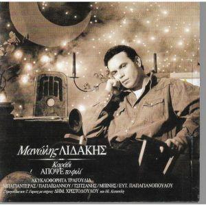 3 CD / ΜΑΝΩΛΗΣ ΛΙΔΑΚΗΣ / 8 ΕΥΡΩ ΕΚΑΣΤΟ / ORIGINAL CD