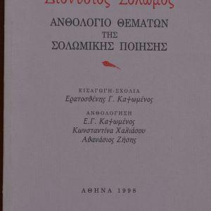 Διονύσιος Σολωμός. Ανθολόγιο Θεμάτων της Σολωμικής Ποίησης. Βουλή 1998