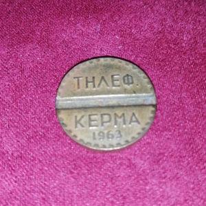 Τηλεφ.Κέρμα ΟΤΕ 1963!!