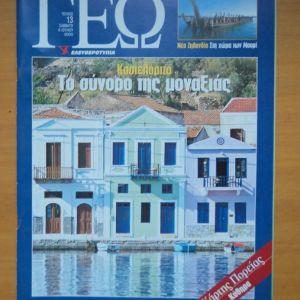 ΓΕΩΤΡΟΠΙΟ ΤΕΥΧΗ 13 - 24 ΕΚΔΟΣΗ 2001