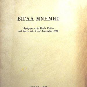 Βίγλα μνήμης - Μανώλη Γλέζου - 1981