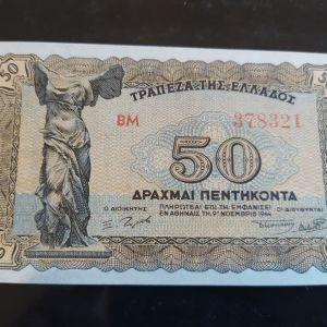 1944 50 Δραχμαι ακυκλοφορητο