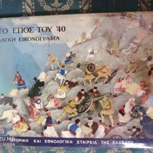 ΤΟ ΕΠΟΣ ΤΟΥ 1940 -  ΛΑΙΚΗ ΕΙΚΟΝΟΓΡΑΦΙΑ. Ενα βιβλιο που εκδοθηκε απο την Ιστορικη και Εθνολογικη Εταιρια της Ελλαδος το 1987. Με απλα λογια και πλουσιο φωτογραφικο υλικο,παρουσιαζει το ΕΠΟΣ του 1940.