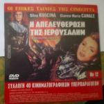 DVD 2 ΣΕ 1 ΑΜΑΡΤΩΛΑ ΧΕΡΙΑ-Η ΑΠΕΛΕΥΘΕΡΩΣΗ ΤΗΣ ΙΕΡΟΥΣΑΛΗΜ