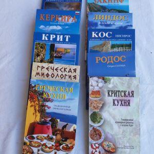 Βιβλία τουριστικού ενδιαφέροντος στην ρωσική γλώσσα πωλούνται σε τιμή ευκαιρίας