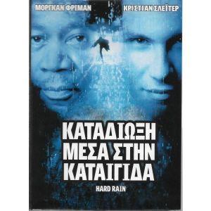 3 DVD / ΠΕΡΙΠΈΤΕΙΑ  ΔΡΑΣΗ / ORIGINAL