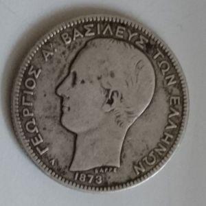 ΔΥΟ ΔΡΑΧΜΕΣ 1873