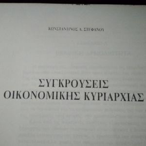 ΠΑΡΑΔΌΣΕΙΣ Κ. ΣΤΕΦΆΝΟΥ