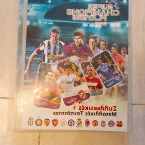 Συλλεκτικές Ποδοσφαιρικές Τάπες