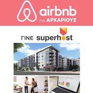Βιβλίο : Airbnb για αρχάριους, γίνε Superhost