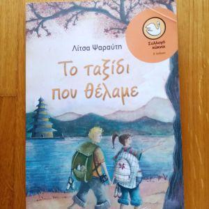 """Παιδικό βιβλίο """"το ταξίδι που θέλαμε"""""""