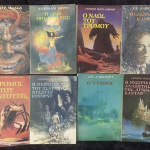 8 βιβλία φανταστικής λογοτεχνίας (εκδόσεις ΑΙΟΛΟΣ)