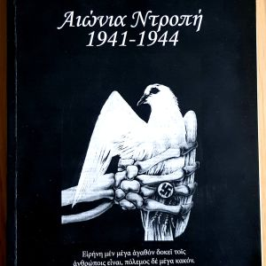 Αιώνια ντροπη 1941 -1944 Νίκος Διαμαντακος