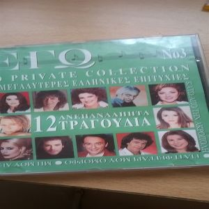 CD PRIVATE COLLECTION