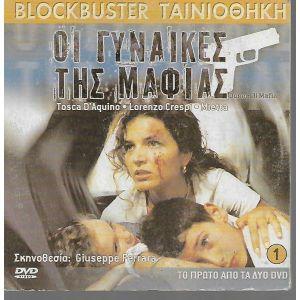 2 DVD / ΟΙ ΓΥΝΑΙΚΕΣ ΤΗΣ ΜΑΦΙΑΣ / ORIGINAL DVD