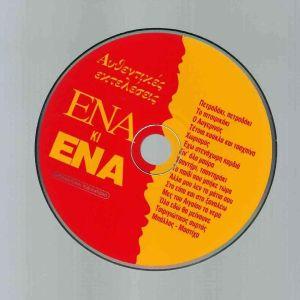 CD - EΝΑ & ΕΝΑ - Αυθεντικές λαϊκές εκτελέσεις