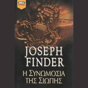 Joseph Finder  Η συνωμοσία της σιωπής