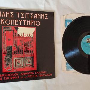 Βασίλης Τσιτσάνης - Το σκοπευτήριο (1975)