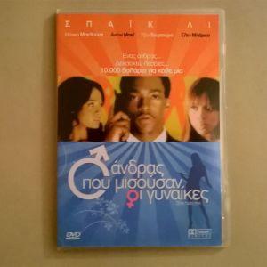 DVD ( 1 ) Ο άνδρας που μισούσαν οι γυναίκες