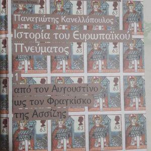 ΙΣΤΟΡΙΑ ΤΟΥ ΕΥΡΩΠΑΙΚΟΥ ΠΝΕΥΜΑΤΟΣ ΤΟΜΟΣ 1