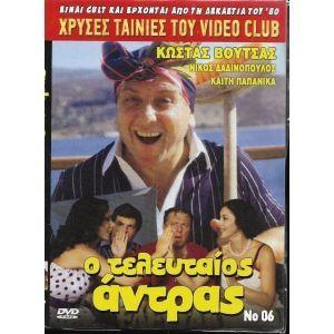 2 DVD / ΚΩΣΤΑΣ ΒΟΥΤΣΑΣ  /  ORIGINAL DVD