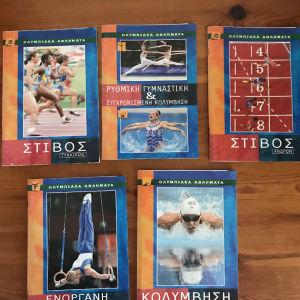 Συλλεκτικά αθλητικά περιοδικά ΟΑ (+ΔΩΡΟ)