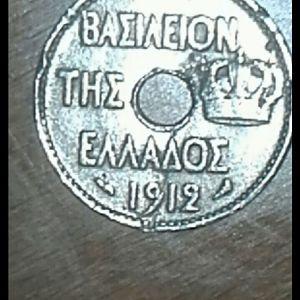 βασιλιον ελλαδος 1912
