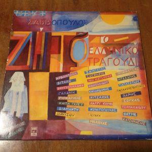 Σαββόπουλος - Ζήτω Το Ελληνικό Τραγούδι. Διπλός Δίσκος Βινυλίου 1987