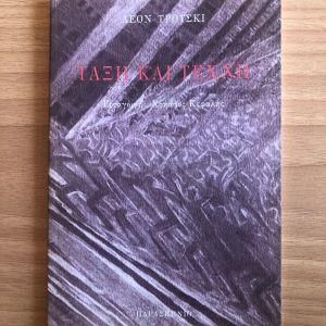 Λέων Τρότσκι - Τάξη και Τέχνη