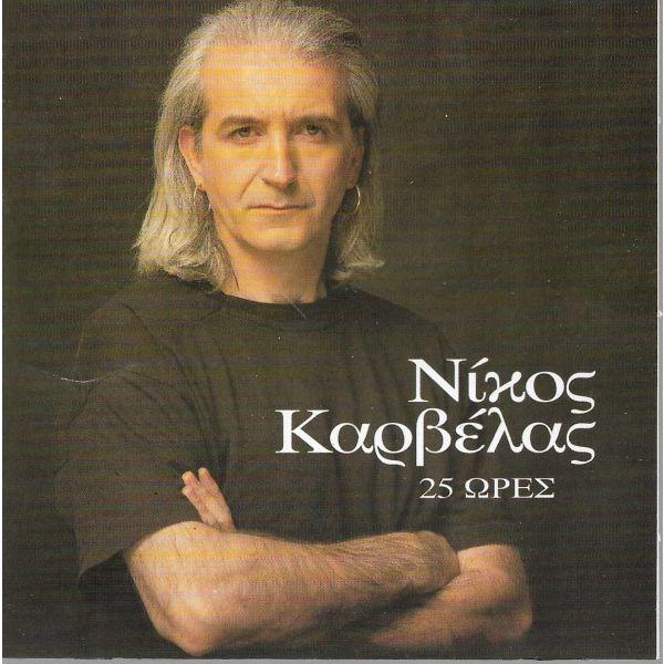 CD / nikos karvelas / 25 ores