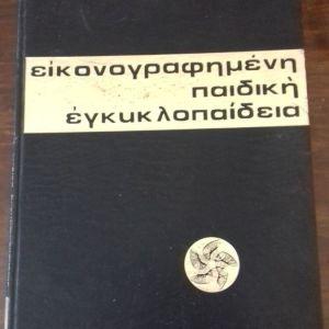 Εγκυκλοπαίδεια εικονογραφημένη παιδική