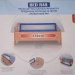 Προστατευτικό κάγκελο κρεβατιού