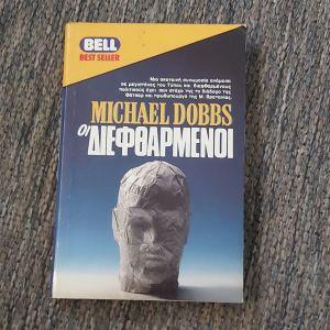 MICHAEL DOBBS - ΟΙ ΔΙΕΦΘΑΡΜΕΝΟΙ ΕΚΔΟΣΕΙΣ BELL 1990