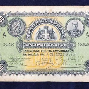 100 δρχ 1916