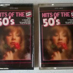 Κασέτες ( 2 ) - Hits of the 50's