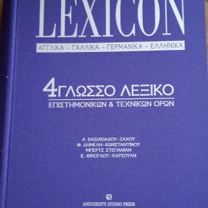 Λεξικό 4γλωσσο επιστημονικών και τεχνικών όρων