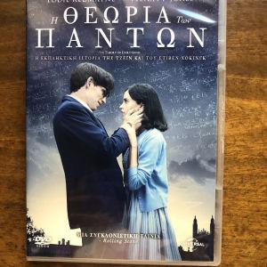 DVD αυθεντικές διασημες ταινίες