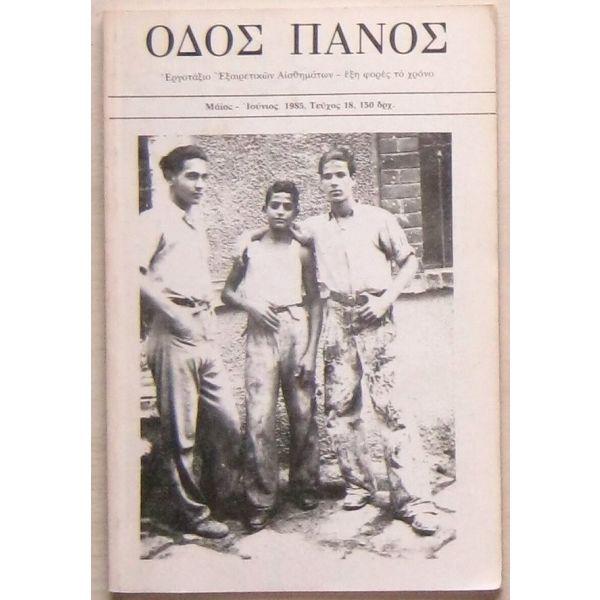odos panos (tefchos 18, maios-iounios 1985)