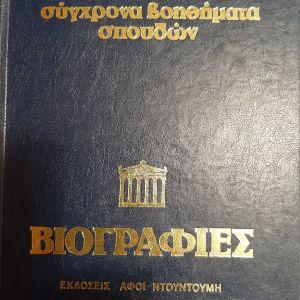 ΒΙΟΓΡΑΦΙΕΣ ΕΛΛΗΝΩΝ ΣΥΓΓΡΑΦΕΩΝ
