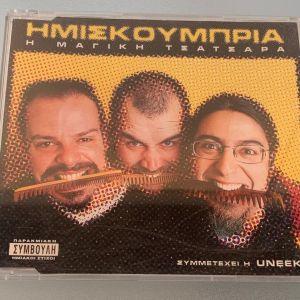 Ημισκούμπρια - Η μαγική τσατσάρα