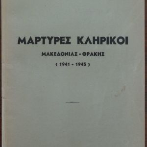 ΑΘΑΝΑΣΙΟΣ ΠΑΠΑΕΥΓΕΝΙΟΥ   Μάρτυρες Κληρικοί Μακεδονίας - Θράκης (1941-1945)   Αθήνα,  1948  96 σ.   Αρχικά του εξώφυλλα   Κατάσταση: Πολύ καλή