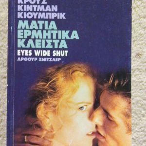 Βιβλίο - Μάτια Ερμητικά Κλειστά - Eyes Wide Shut