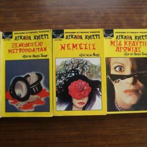 5 βιβλία της Αγκάθα Κρίστι (εκδόσεις ''Λυχνάρι'')