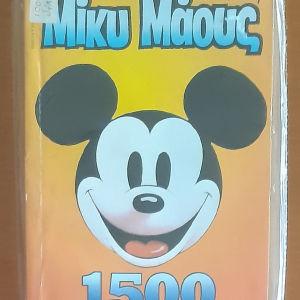 Μίκυ Μάους #1500
