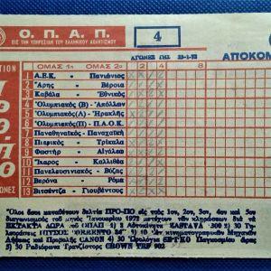 Δελτιο ΠΡΟ-ΠΟ 1972