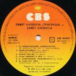 Βινύλιο - Ζανέτ Καπούγια - Τραγούδια