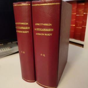 Εγκυκλοπαιδικό λεξικό ηλιου επίτομο σε 2 τόμους δεμένους πρώτη έκδοση