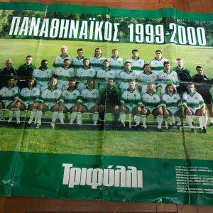 ΠΑΝΑΘΗΝΑΙΚΟΣ ΠΟΔΟΣΦΑΙΡΟ 1999-00 πόστερ 96χ66cm